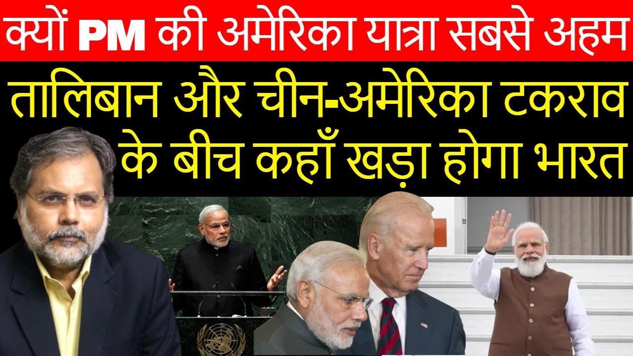 Download PM Modi US Visit : टकराव की तरफ़ बढ़ती दुनिया में क्या करें भारत…?