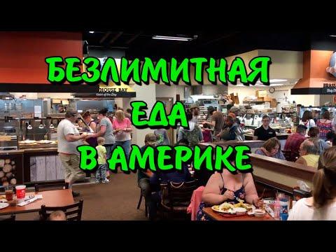 БЕЗЛИМИТНАЯ ЕДА в Американском ресторане