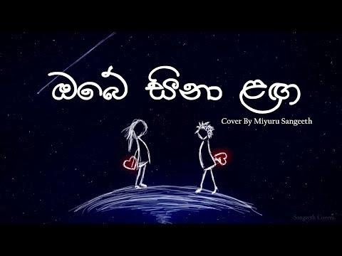obe-sina-langa-(ඔබේ-සිනා-ළඟ)-|-cover-by-miyuru-sangeeth