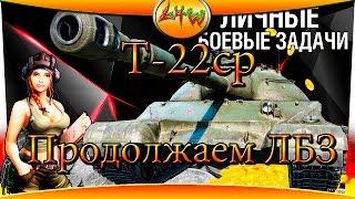 Т-22ср Вот и остались две задачи ~World of Tanks~