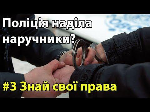 Что делать при задержании полицией? - #3 Знай свои права