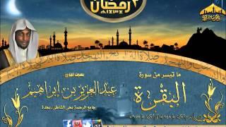 القارئ عبدالعزيز بن إبراهيم سورة البقرة (148-177 ) ليلة 3 رمضان 1434هـ