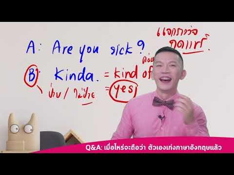 ครูดิว ติว Basic Grammar ตอบ Q&A ทุกข้อสงสัยภาษาอังกฤษ