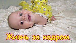 Жизнь за кадром. Обычные будни. (часть 155) (05.18г.) Семья Бровченко.