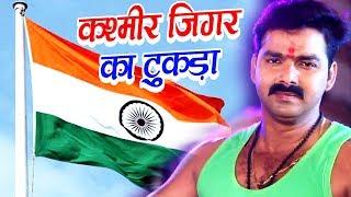 Pawan Singh सुपरहिट देश भक्त्ति सॉंग 2020   कश्मीर जिगर का टुकड़ा    New Latest Desh Bhakti Song 2020
