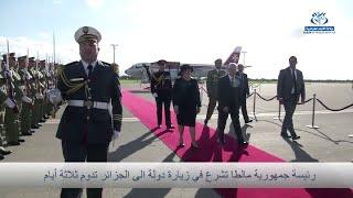 رئيسة جمهورية مالطا تشرع في زيارة دولة الى الجزائر