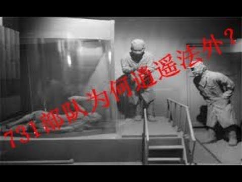 731部队秘史!残害中国人的恶魔们为何没有得到惩罚?谁出卖了中国人?美国是中国的恩人吗?日本政府为何到现在没有就731对中国人道歉赔偿?