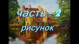Как написать картину маслом ЧАСТЬ - 2  РИСУНОК  Городенцев Михаил