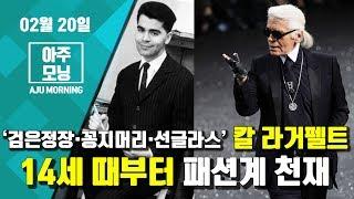 [아주모닝] 샤넬 '검은정장·꽁지머리·선글라스' 칼 라…