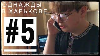 Однажды в Харькове #5 Ремонт компьютера