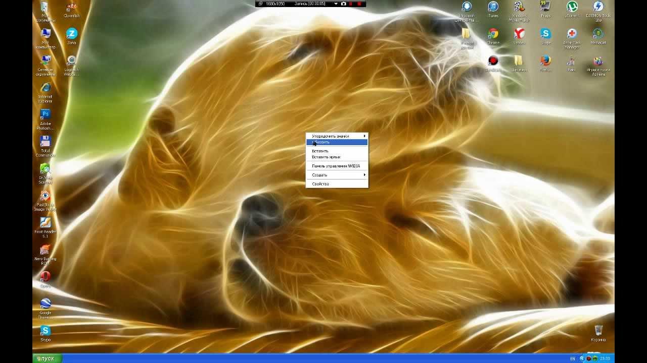 Уроки XP № 1 - Изменение темы на Windows XP