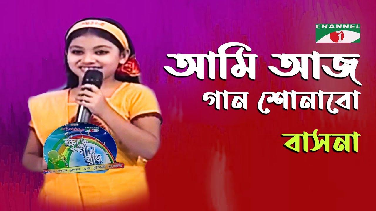 Ami Aj Gaan Shonabo kare Re   Khude Gaanraj - 2009   Basona   Folk Song   Channel i   IAV