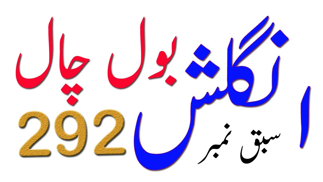 Urdu To English Translation:Spoken English Lessons In Urdu:Lesson No 292