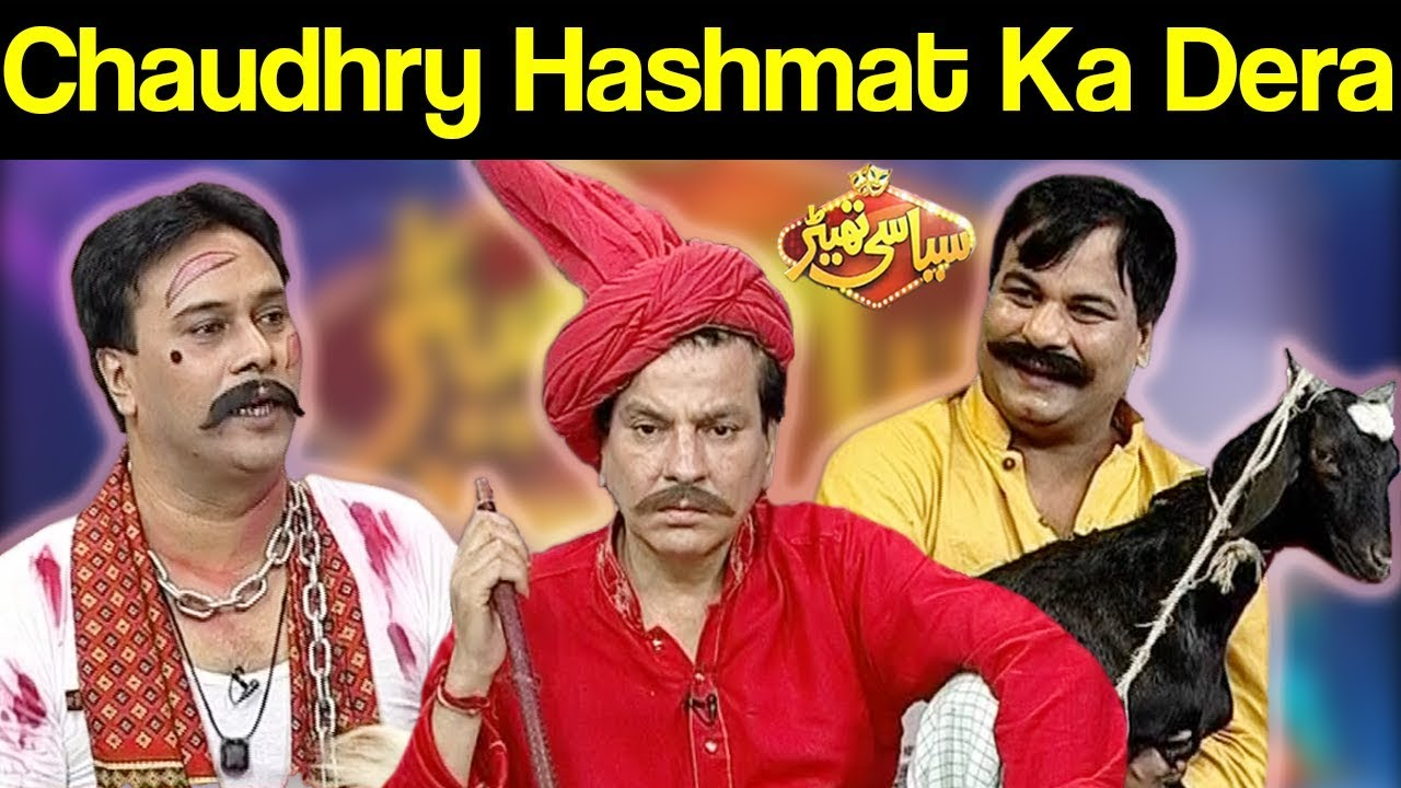 Chaudhry Hashmat Ka Dera | Syasi Theater | 22 August 2018 | Express News