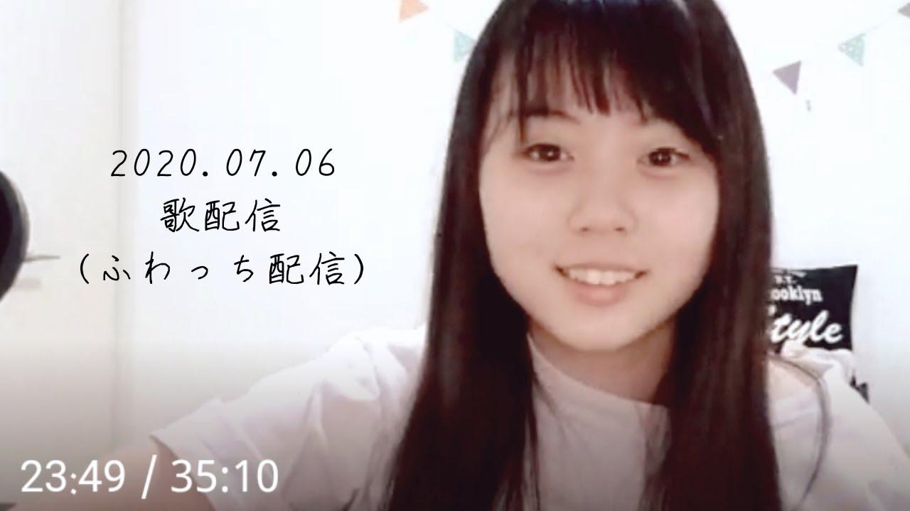 2020.07.06 高校生 歌配信 ( ふわっち 配信にて ) 上田桃夏