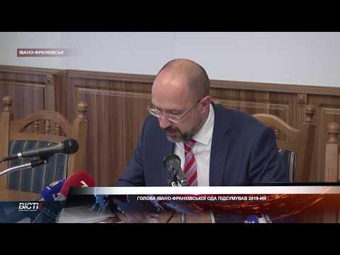 Голова Івано-Франківської ОДА підсумував 2019-ий