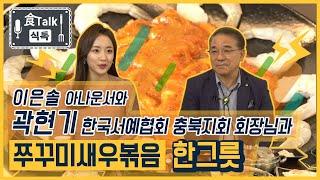 [식톡]한국서예협회 충북지회 곽현기 ᄒ…