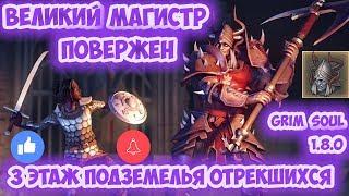 СМЕРТЬ ВЕЛИКОГО МАГИСТРА / 3-Й ЭТАЖ ПОДЗЕМЕЛЬЯ ОТРЕКШИХСЯ - GRIM SOUL 1.8.0