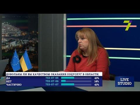 Социальная защита населения Одесской области