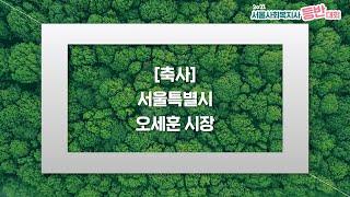 2021년 서울사회복지사 등반대회 [축사 : 서울특별시…