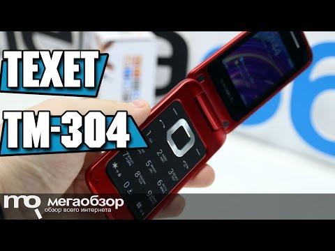 TeXet ТМ-304 обзор телефон-раскладушки