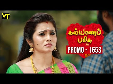 Kalyanaparisu Tamil Serial Episode 1653 Promo on Vision Time. Let's know the new twist in the life of  Kalyana Parisu ft. Arnav, srithika, Sathya Priya, Vanitha Krishna Chandiran, Androos Jesudas, Metti Oli Shanthi, Issac varkees, Mona Bethra, Karthick Harshitha, Birla Bose, Kavya Varshini in lead roles. Direction by AP Rajenthiran  Stay tuned for more at: http://bit.ly/SubscribeVT  You can also find our shows at: http://bit.ly/YuppTVVisionTime  Like Us on:  https://www.facebook.com/visiontimeindia