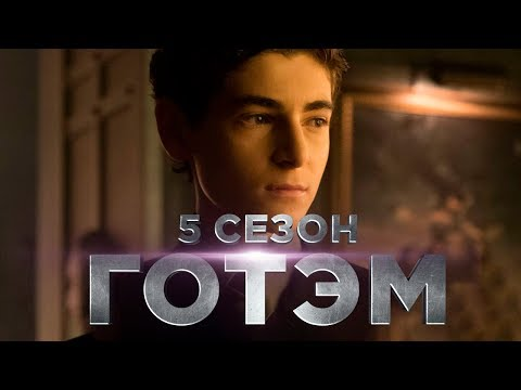 Готэм 2 сезон 5 серия