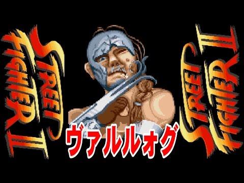 バルログ(Balrog)戰 - ストリートファイターII / STREET FIGHTER II