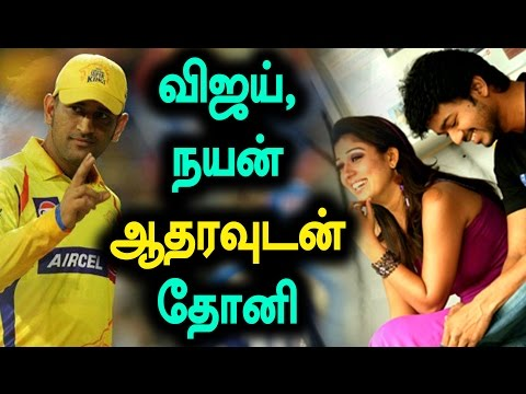 Vijay, Nayanthara has appointed as csk brand ambassador in I