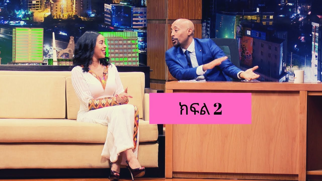 CEO of Ethio Telecom Frehiwot interview with TV host Seifu Fantahun - Part 2