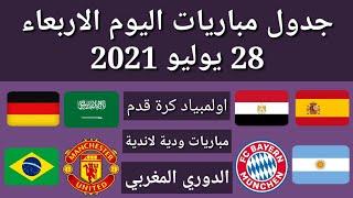 جدول مباريات اليوم الأربعاء 28-7-2021