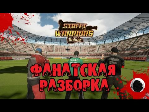 ФАНАТСКАЯ РАЗБОРКА ДРАКА В ТЮРЬМЕ  онлайн игра(MMO) Street Warriors Online #3