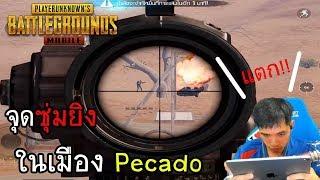 จุดซุ่มยิงสไนเปอร์ในเมือง Pecado ที่แจ่มที่สุด | PUBG MOBILE