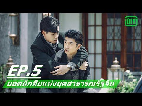 คู่หูยอดนักสืบ | ยอดนักสืบแห่งยุคสาธารณรัฐจีน(My Roommate is a Detective)EP.5 ซับไทย| iQIYI Thailand