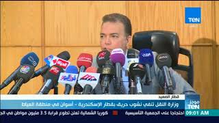 موجز TeN -  وزارة النقل تنفي نشوب حريق بقطار الإسكندرية -  أسوان في منطقة العياط