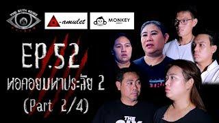 EP 52 Part 2/4 The Sixth Sense คนเห็นผี : หอคอยมหาประลัย 2