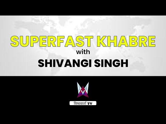 23 October 2020 | देश-दुनिया की अभी तक की बड़ी खबरें | SUPERFAST KHABREIN WITH SHIVANGI SINGH