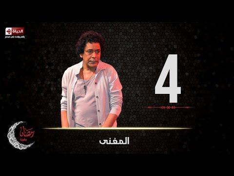 حصريا مسلسل المغني | الحلقة الرابعة (4) كاملة | بطولة الكينج محمد منير