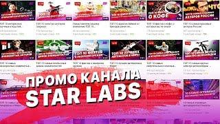 Трейлер Star Labs - Добро пожаловать на наш канал!