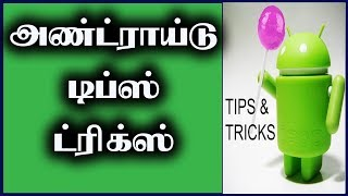 Android Tips and Tricks in Tamil