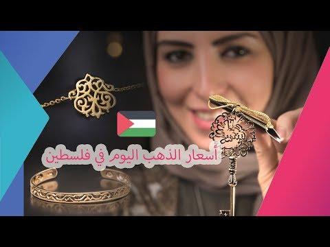 اسعار الذهب في فلسطين اليوم السبت 25-1-2020 , سعر جرام الذهب اليوم 25 يناير 2020