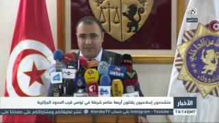 داخلية تونس تعلن تفاصيل مقتل 4 عناصر من أفراد الحرس الوطني