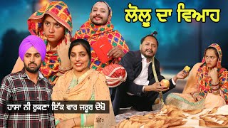 ਲੋਲੂ ਦਾ ਵਿਆਹ • Lolu Da Viah । New Punjabi Comedy Movies 2020 | Punjabi Short Movie 2020 |