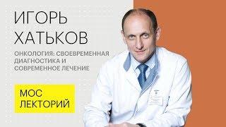 Главный онколог Москвы Игорь Хатьков рассказывает об одном из самых распространенных заболеваний