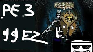 ช่วง เกมส์ในตำนาน เกมส์ Bioshock 2 EP.3