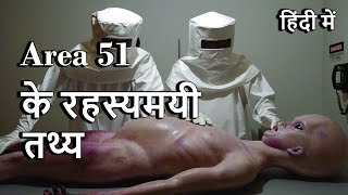 area 51 in hindi facts   एर य 51 क रहस यमय तथ य