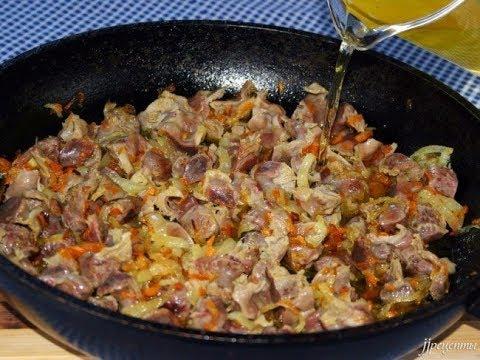 Куриные Желудочки, мягкие и нежные. Просто и вкусно! Как правильно приготовить куриные желудки