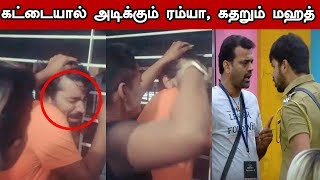 Kattaiyaal Adikum Ramya, Katharum Mahath – Vairal Video   Bigg Boss 2 Tamil
