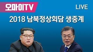 [생중계]  2018 남북정상회담  'D-1'  2부 (오마이TV)