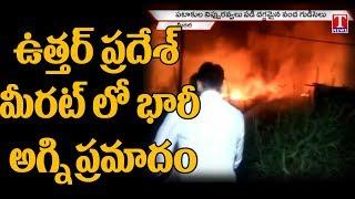 Heavy Fire Accident in Meerut | 100 Huts Burned |  T News live Telugu